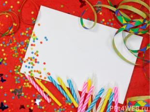 Скачать бесплатно шаблон презентации на день рождения