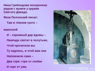 Нина Грибоедова похоронена рядом с мужем у церкви Святого Давида. Яков Полонский
