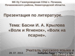 Мб Оу Газопроводская СОШ с. Починки, Починковского района, Нижегородской области
