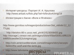 ресурсы Интернет-ресурсы: Портрет И. А. Крылова http://www.artsait.ru/foto.php?a
