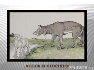 «волк и ягнёнок»