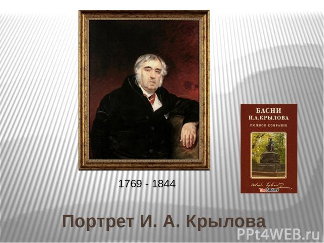 Портрет И. А. Крылова 1769 - 1844