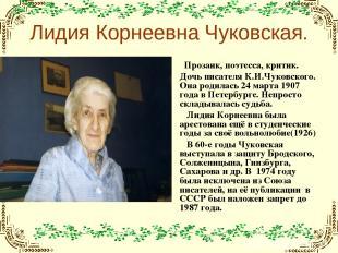 Лидия Корнеевна Чуковская. Прозаик, поэтесса, критик. Дочь писателя К.И.Чуковско