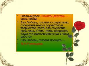 Главный урок «Памяти детства» - урок Любви… Это Любовь, готовая к сочувствию, со