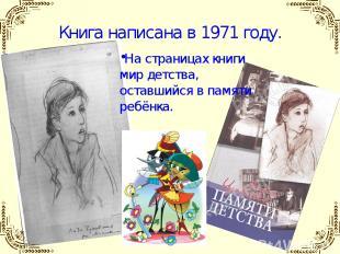 Книга написана в 1971 году. На страницах книги мир детства, оставшийся в памяти
