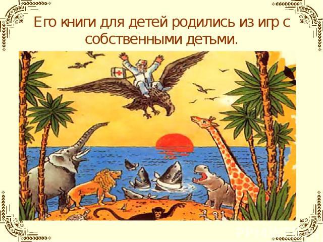 Его книги для детей родились из игр с собственными детьми.