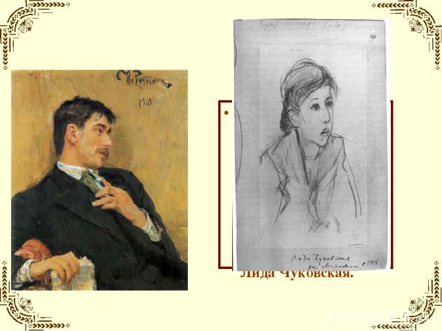 Книга проиллюстрирована портретом Чуковского (художник И.Репин), рисунком В.Маяковского, с которого серьёзно смотрит маленькая Лида Чуковская.