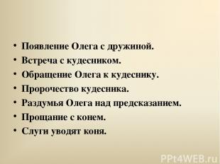 Появление Олега с дружиной. Встреча с кудесником. Обращение Олега к кудеснику. П
