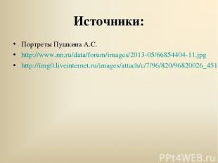 Источники: Портреты Пушкина А.С. http://www.nn.ru/data/forum/images/2013-05/6685