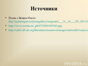 Источники Песнь о Вещем Олеге: http://paintingart.ru/joomgallery/originals/___3/