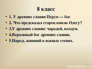 8 класс 1. У древних славян Перун — бог 2. Что предсказал старец князю Олегу? 3.