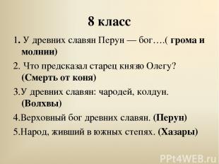 8 класс 1. У древних славян Перун — бог….( грома и молнии) 2. Что предсказал ста