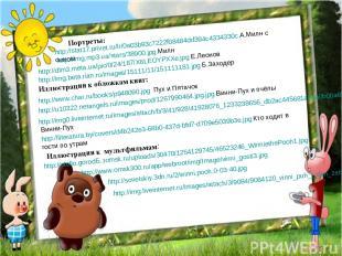 http://stat17.privet.ru/lr/0a03b93c7222f08484dd394c4334330c А.Милн с сыном http: