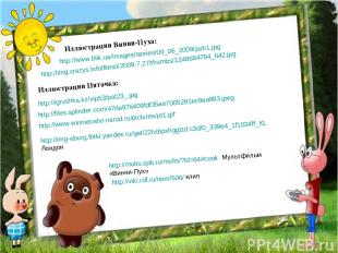 http://www.blik.ua/images/stories/09_06_2009/puh1.jpg Иллюстрации Винни-Пуха: ht