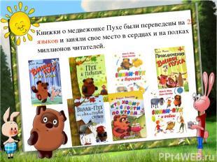 Книжки о медвежонке Пухе были переведены на 25 языков и заняли свое место в серд