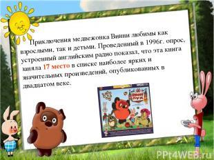 Приключения медвежонка Винни любимы как взрослыми, так и детьми. Проведенны