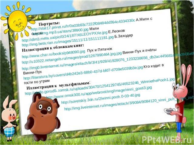 http://stat17.privet.ru/lr/0a03b93c7222f08484dd394c4334330c А.Милн с сыном http://www.char.ru/books/p948090.jpg Пух и Пятачок http://u10322.netangels.ru/images/prod/1267990464.jpg.jpg Винни-Пух и пчёлы http://img0.liveinternet.ru/images/attach/b/3/4…