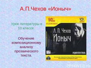 А.П.Чехов «Ионыч» Урок литературы в 10 классе. Обучение композиционному анализу