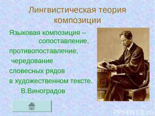 Лингвистическая теория композиции Языковая композиция – сопоставление, противопо