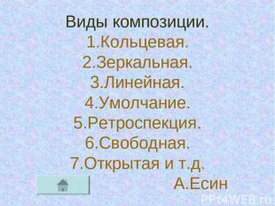 Виды композиции. 1.Кольцевая. 2.Зеркальная. 3.Линейная. 4.Умолчание. 5.Ретроспек