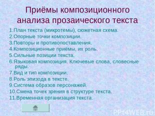 Приёмы композиционного анализа прозаического текста 1.План текста (микротемы), с