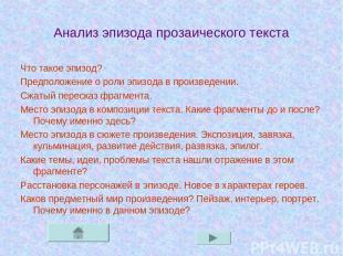 Анализ эпизода прозаического текста Что такое эпизод? Предположение о роли эпизо