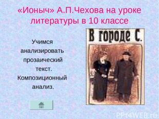 «Ионыч» А.П.Чехова на уроке литературы в 10 классе Учимся анализировать прозаиче