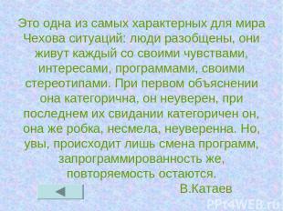 Это одна из самых характерных для мира Чехова ситуаций: люди разобщены, они живу