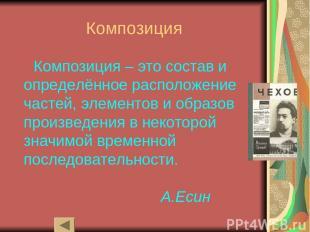 Композиция Композиция – это состав и определённое расположение частей, элементов