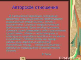 """Авторское отношение """"В поэтической традиции созерцание звездного неба обыкновенн"""