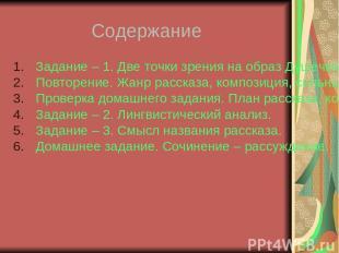 Содержание Задание – 1. Две точки зрения на образ Душечки. Повторение. Жанр расс