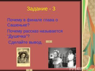 """Задание - 3 Почему в финале глава о Сашеньке? Почему рассказ называется """"Душечка"""