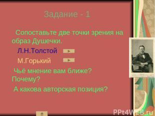 Задание - 1 Сопоставьте две точки зрения на образ Душечки. Л.Н.Толстой М.Горький