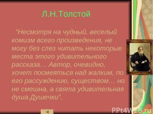 """Л.Н.Толстой """"Несмотря на чудный, веселый комизм всего произведения, не могу без"""