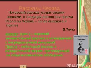 Рассказы Чехова Чеховский рассказ уходит своими корнями в традиции анекдота и пр