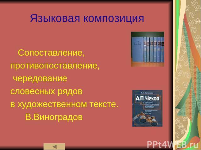 Языковая композиция Сопоставление, противопоставление, чередование словесных рядов в художественном тексте. В.Виноградов