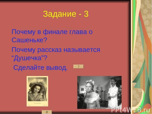 """Задание - 3 Почему в финале глава о Сашеньке? Почему рассказ называется """"Душечка""""? Сделайте вывод."""