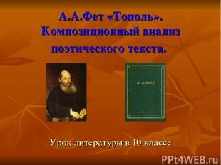 А.А.Фет «Тополь». Композиционный анализ поэтического текста. Урок литературы в 1