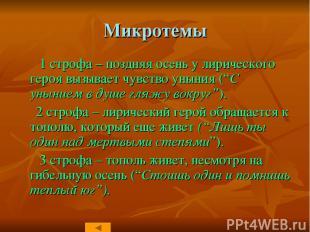 Микротемы 1 строфа – поздняя осень у лирического героя вызывает чувство уныния (