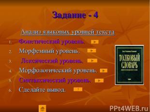 Задание - 4 Анализ языковых уровней текста Фонетический уровень. Морфемный урове