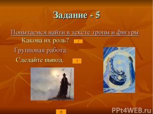 Задание - 5 Попытаемся найти в тексте тропы и фигуры Какова их роль? Групповая р
