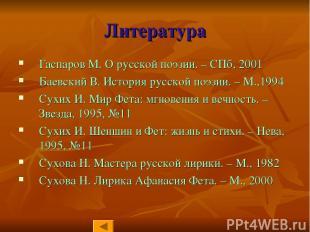 Литература Гаспаров М. О русской поэзии. – СПб, 2001 Баевский В. История русской
