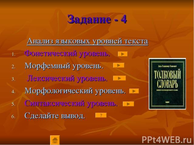 Задание - 4 Анализ языковых уровней текста Фонетический уровень. Морфемный уровень. Лексический уровень. Морфологический уровень. Синтаксический уровень. Сделайте вывод.