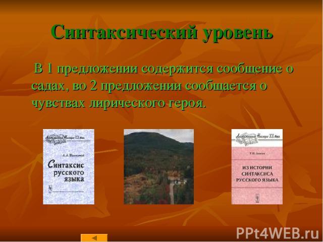 Синтаксический уровень В 1 предложении содержится сообщение о садах, во 2 предложении сообщается о чувствах лирического героя.