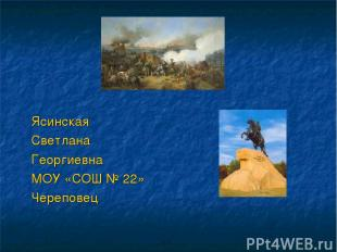 Ясинская Светлана Георгиевна МОУ «СОШ № 22» Череповец