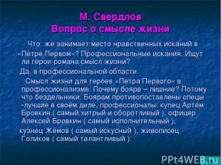 М. Свердлов Вопрос о смысле жизни Что же занимает место нравственных исканий в «