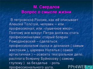 М. Свердлов Вопрос о смысле жизни В петровской России, как её описывает Алексей