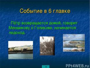 Событие в 6 главке Пётр возвращается домой, говорит Меншикову о Голикове, начина