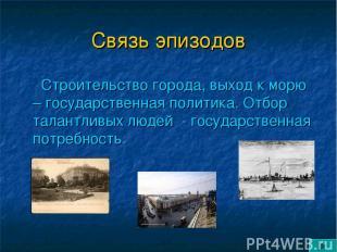 Связь эпизодов Строительство города, выход к морю – государственная политика. От