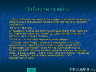 Найдите ошибки 1.Василий Голицын ткнулся на табурет, с досадой оглядывал маменьк